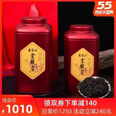 新茶武夷山桐木关正山金骏眉特级正宗全单芽花果香红茶罐装250g