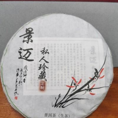 2020年云南普洱生茶景迈古树茶200克一饼