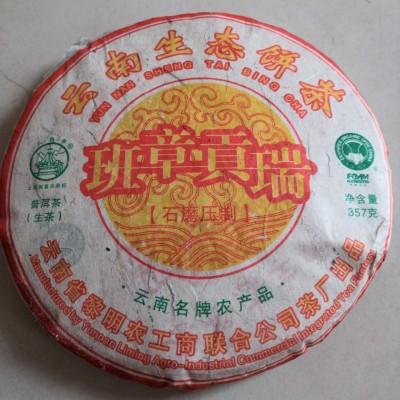 2005年八角亭班章贡瑞老生茶