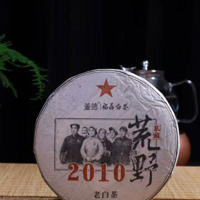品牌白茶:2010荒野老白茶 300克/饼