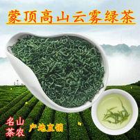 2021香茶蒙顶山素茶毛峰浓香型绿茶高山云雾口粮茶500g散茶