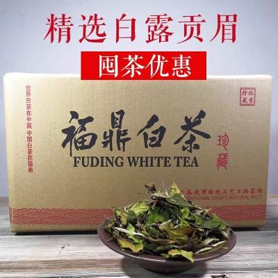 2019白露贡眉500克 精选高山老树 福鼎白茶散茶