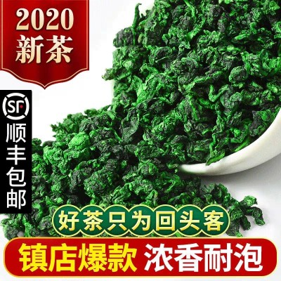 2020新茶安溪铁观音浓香型春茶兰花香 高山散装袋装 乌龙茶叶500g