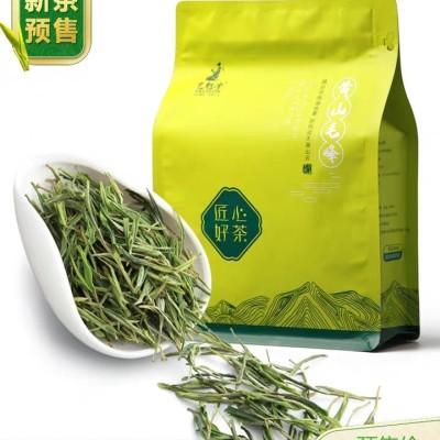 2020新茶上市 茶叶绿茶 雨前黄山毛峰250g春茶毛尖散装袋装