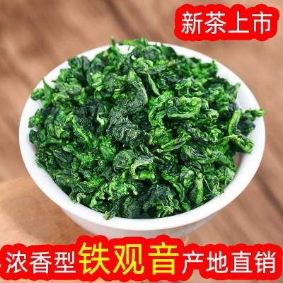 茶叶新茶铁观音茶叶浓香型铁观音高山兰花香安溪茶农批发500克