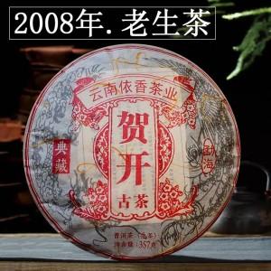 2008年云南勐海贺开普洱茶生茶老茶贺开古茶典藏品大树茶七子饼茶