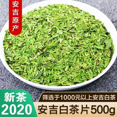 安吉白茶2020新茶叶白茶碎茶片明前珍稀白茶碎片绿茶春茶散装500g