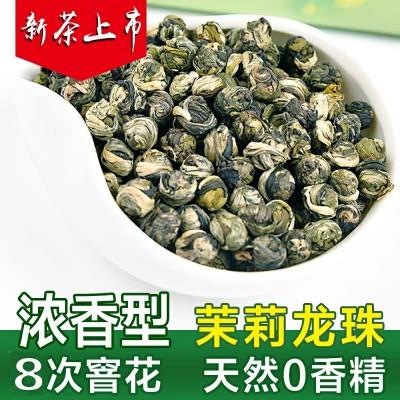 茉莉花茶2020新茶茶叶茉莉龙珠福州茉莉花茶叶浓香散装花草茶250g