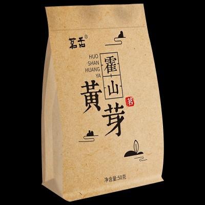 【新茶试喝】2020新茶霍山黄芽明前高山嫩芽黄茶特级散装茶叶50g