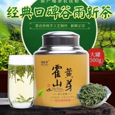 霍山黄芽500g雨前特级霍山黄茶浓香型正宗安徽茶叶礼盒装