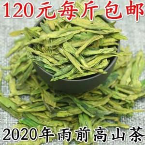 龙井2020新茶 西湖茶叶春茶雨前龙井绿茶茶农直销500g 浓香耐泡