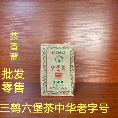 梧州茶厂三鹤六堡茶  1506茶叶230克茶叶
