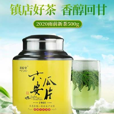 六安瓜片2020新茶散装500g雨前特级绿茶茶叶安徽金寨手工茶礼盒装