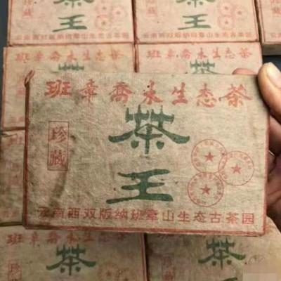 班章乔木生态茶 普洱生茶珍藏版 98班章茶王 500g 一砖