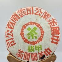 2003年甲级铁饼生茶甘甜润滑厚实饱满汤色红透亮,陈香味浓郁,索绕耐泡