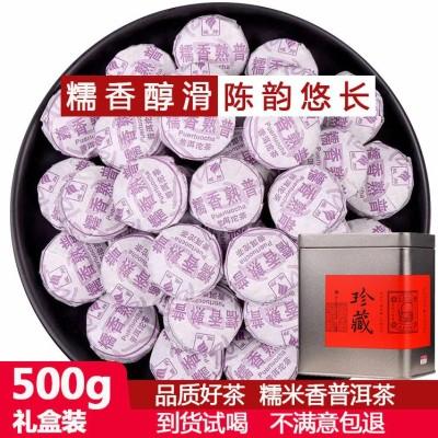 云南糯米香普洱茶浓香型糯香普洱熟茶迷你小沱茶100克/500克茶叶