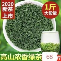 【大份量500g】2020新茶 高山炒青云雾绿茶春茶茶叶浓香型炒青绿茶