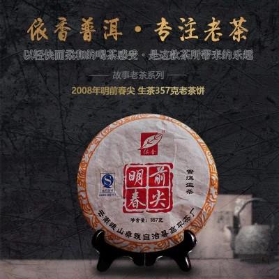 特价老茶2008年明前春尖春芽茶古树纯料357g