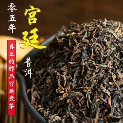 05年 宫廷普洱茶 熟茶散茶叶250g干仓纯料 勐海味