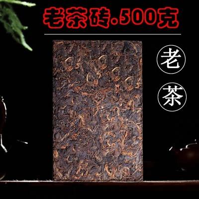 破损处理云南勐海普洱茶2004年熟砖茶500g老茶宫廷
