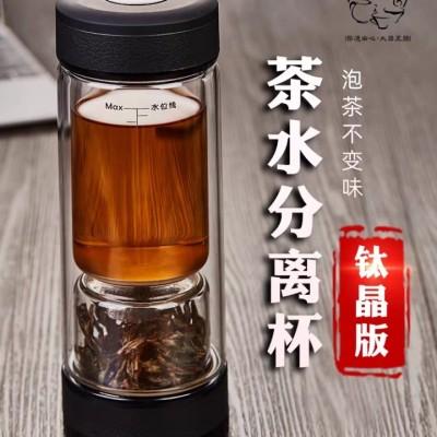 茶之恋茶水分离泡茶杯双层玻璃杯高档男女士便携过滤水杯抖音同款