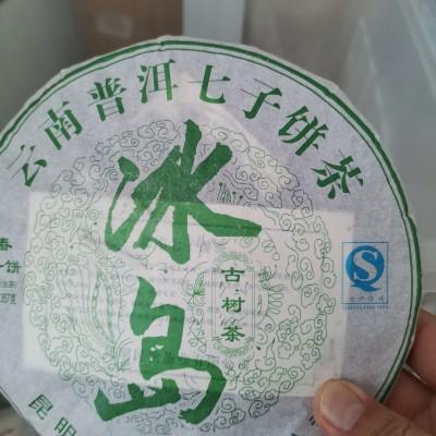 【尾货处理】1饼357g冰岛古树茶生茶,随机送一饼其他生茶或者熟茶