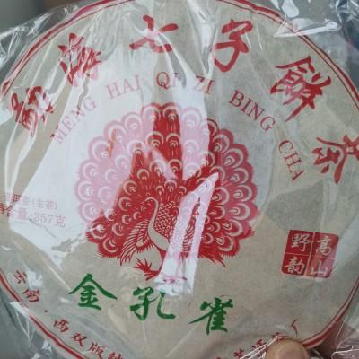 【尾货处理】金孔雀普洱茶生茶357g/饼,随机送一饼!