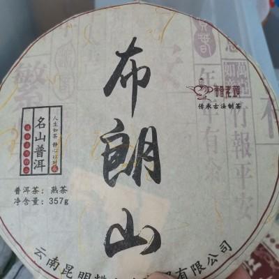 【尾货处理】1饼布朗山熟茶357g/饼,随机送茶样