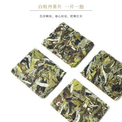 福建白茶福鼎潘溪料白牡丹饼茶陈年饼干白茶 2019牡丹令60片