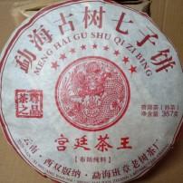 2009年勐海普洱茶熟茶宫廷茶老树茶宫廷茶王布朗山七子饼茶
