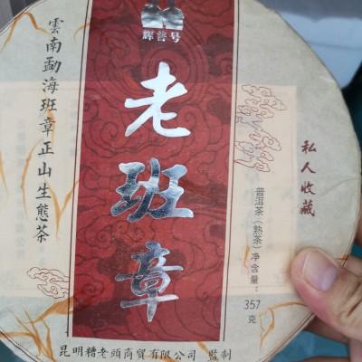【尾货处理】1饼老班章357g/饼,随机送茶样