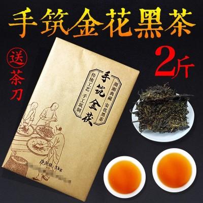 正品湖南安化金花黑茶茯砖茶 手筑茯砖茶2斤 正宗安化黑茶