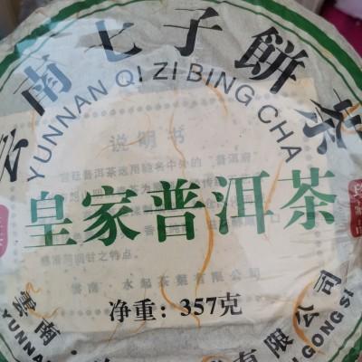 【尾货处理】1饼皇家普洱茶357g/饼,随机送茶样