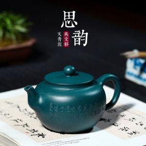 宜兴名家紫砂壶 纯手工原矿天青泥思韵茶壶 270毫升