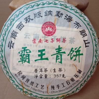 2012云南勐海布朗山霸王青饼普洱茶生茶357g七子饼