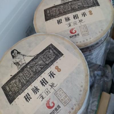 2饼董国艳根脉相承,357g/饼