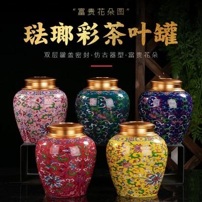 茶叶罐珐琅彩扒花陶瓷中号茶叶罐散装家用储物罐双层金属盖布艺盒