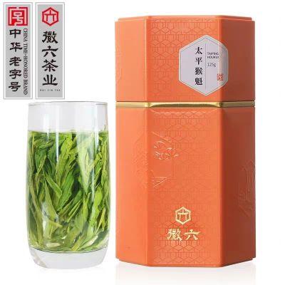 徽六茶叶2020新茶绿茶太平猴魁非特级高山口粮茶125g罐装清香型