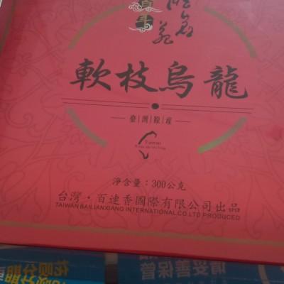 台湾高山茶软枝乌龙300公克包邮
