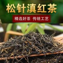 2020年云南茶叶250g蜜香松针滇红茶 一芽一叶直条凤庆滇红茶 袋裝
