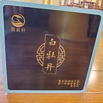2020年福鼎白茶太姥山白牡丹茶饼原产地高山日晒300g包邮