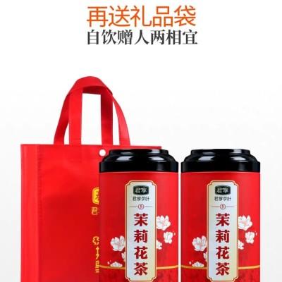 【买1发2】茉莉花茶2020新茶散装罐装礼盒装共500克 茶叶 君享