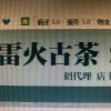 雷火茶荘 20年老店