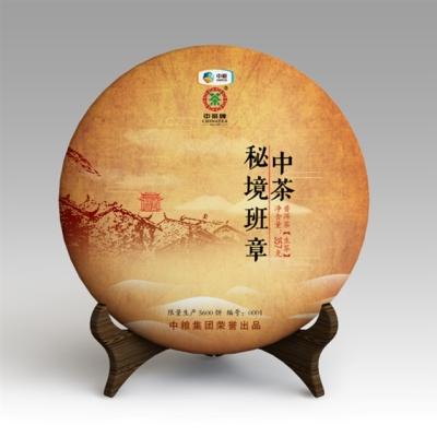 中茶牌 2017年高端茶 纯料班章 生茶 秘境班章 中粮集团 普洱茶
