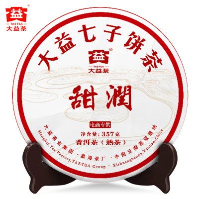大益普洱茶 熟茶 2016年1601批 甜润 357g 七子饼