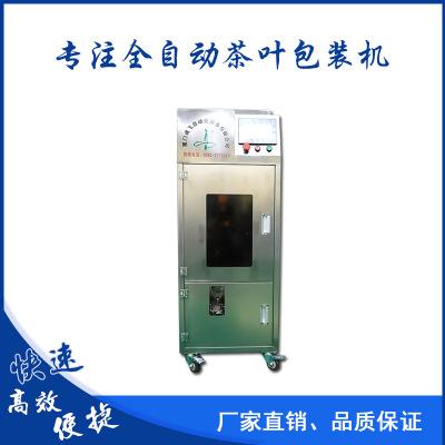 厂家直销全自动包装机红茶绿茶大红袍食品包装机整形茶叶包装机