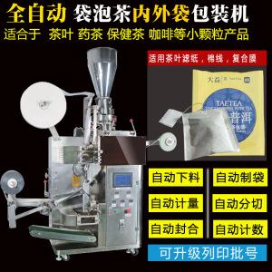 全自动颗粒粉末袋泡茶内外袋包装机茶叶食品多功能包装机