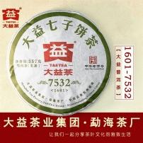 2016年大益1601批次7532普洱茶生茶357克勐海茶厂七子饼