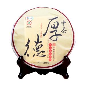 新品特价2017年中茶厚德云南普普洱茶饼熟茶中粮出品七子饼茶叶