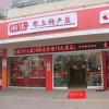 湘滇农土特产店